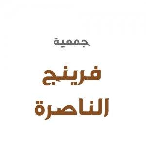 جمعية فرينج – الناصرة