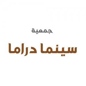 جمعية سينما دراما