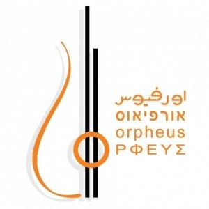 جمعية اورفيوس