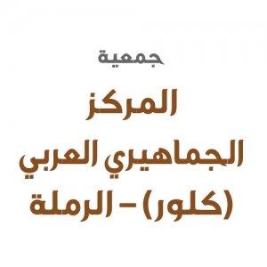 جمعية المركز الجماهيري العربي (كلور) – الرملة