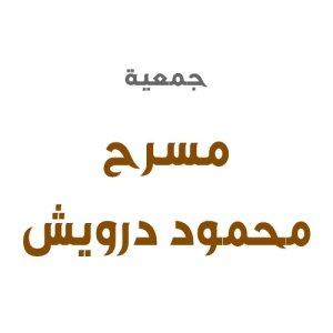 جمعية مسرح محمود درويش