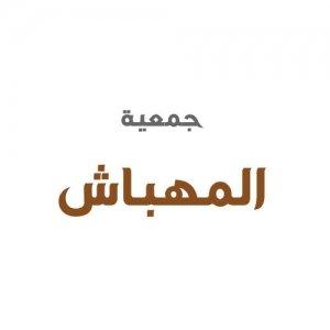 جمعية المهباش