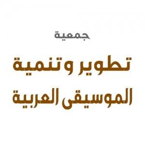 جمعية تطوير وتنمية الموسيقى العربية